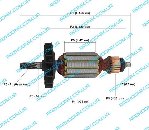 Якорь на перфоратор PowerСraft BH-1350 ДФР, фото 2