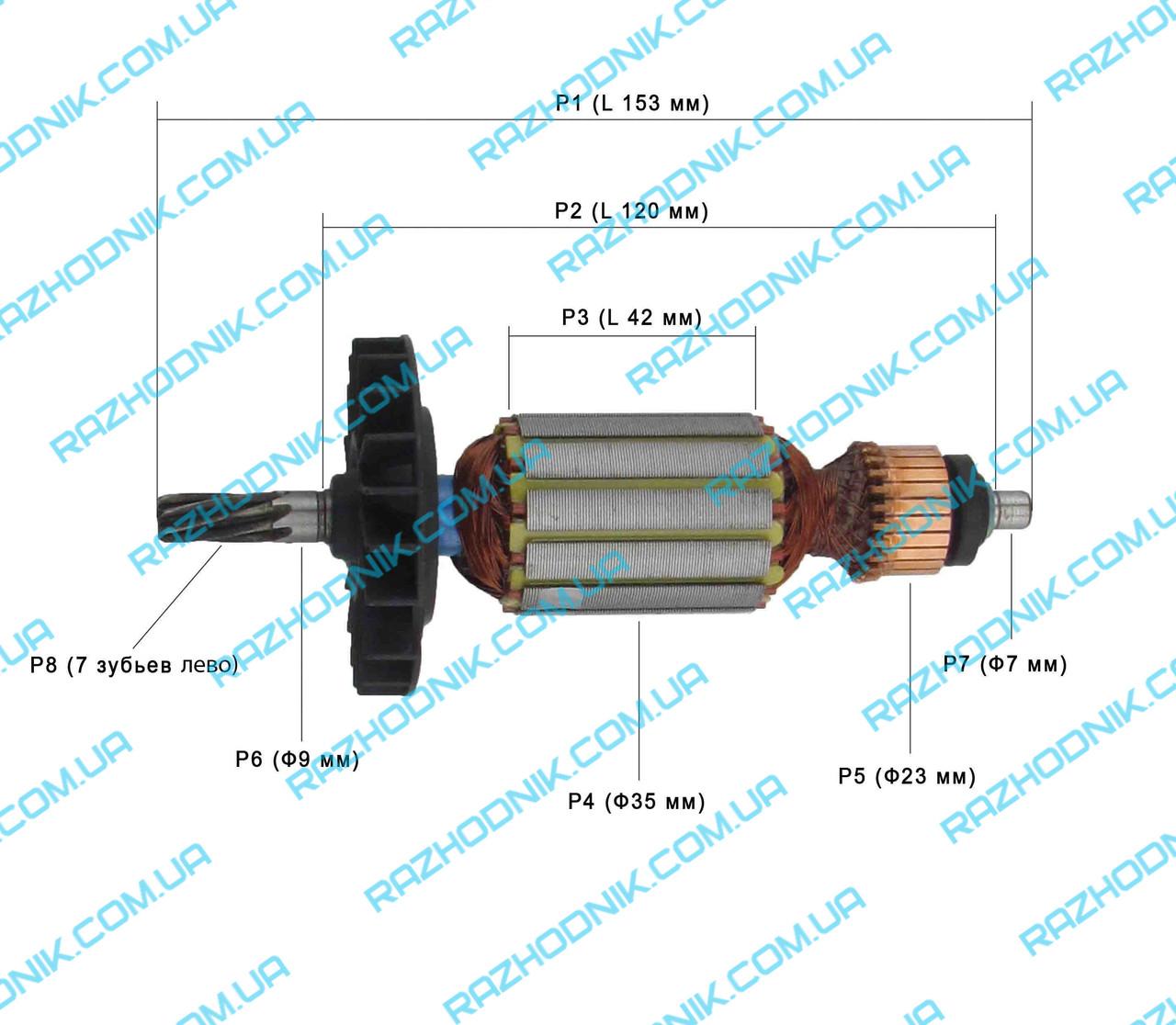 Якорь на перфоратор PowerСraft BH-1350 ДФР