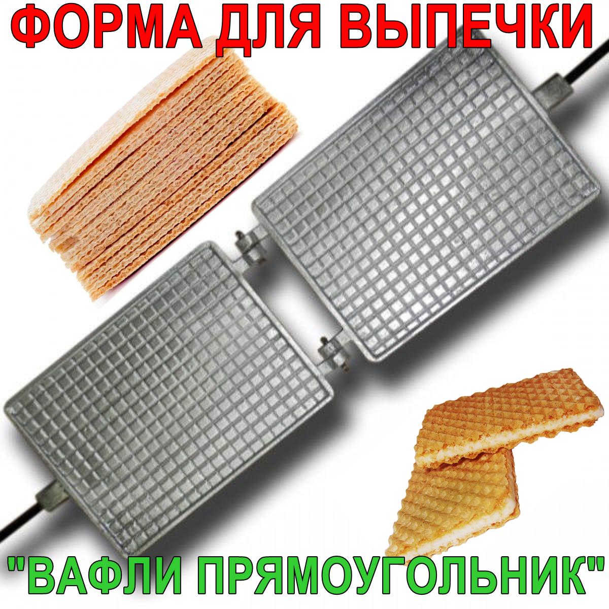 """Форма для випічки Харківська """"Вафельниця прямокутна"""""""