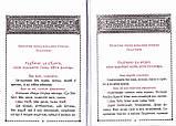 Псалтирь учебная на церковно-славянском языке с параллельным переводом на русский язык П. Юнгерова, фото 2