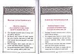 Псалтирь учебная на церковно-славянском языке с параллельным переводом на русский язык П. Юнгерова, фото 5