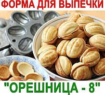 """Форма для выпечки Харьковская  """"Орешница"""" 8 половинок"""