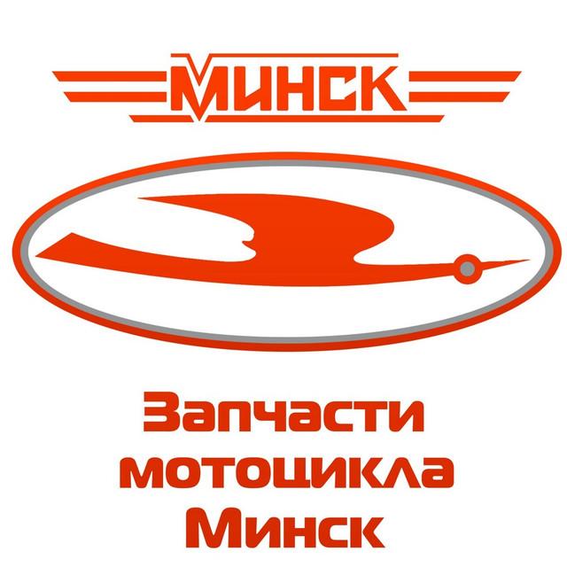 Запчастини на мотоцикл Мінськ
