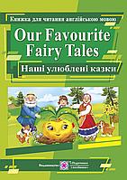 Наші улюблені казки. Our Favourite Fairy Tales.
