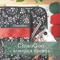 История бренда ChiaoGoo