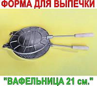 "Форма для выпечки Харьковская ""Вафельница круглая""21см"