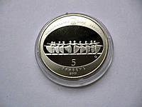 Юбилейные Монеты Украины 5 гривен НБУ, фото 1