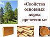 Какую породу дерева выбрать для строительства деревянного дома?