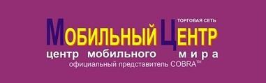 """""""Мобильный Центр"""""""