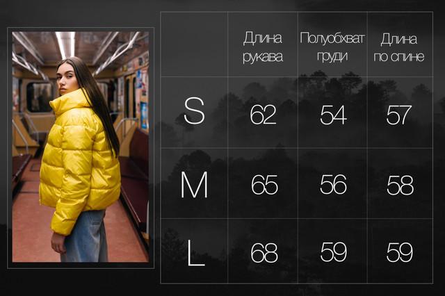 Розмірна сітка куртки Vidlik