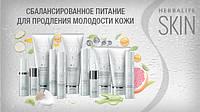 Herbalife SKIN новая комплексная линия средств для кожи NEW НОВИНКА