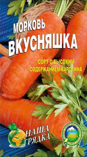 Морковь Вкусняшка пакет 5000 штук