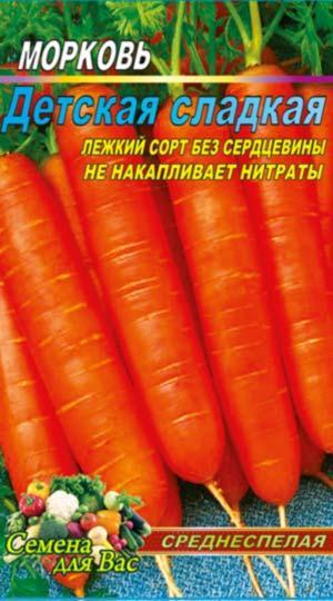 Морковь Детская сладкая 5000 штук семян