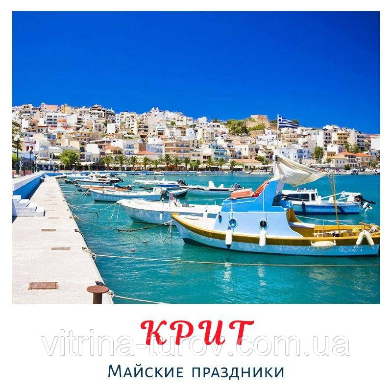 А Вы уже забронировали Майские на Крите?
