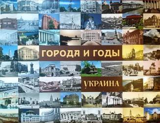 Города и годы. Украина. Книга-фотоальбом. Г. Михайлов, В. Бысов.