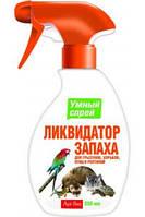 Умный спрей ликвидатор пятен и запаха хорьков, грызунов, птиц  250мл