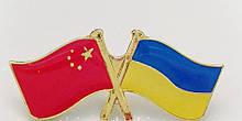Значок 2 флага Украина и Китай