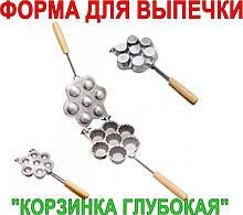 """Форма для выпечки Харьковская """"Корзинки глубокие"""""""