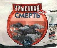 Крысиная смерть №2 200г (большая)