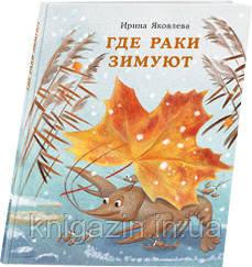 Детская книга Где раки зимуют Для детей от 1 года