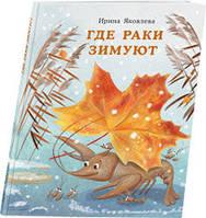 Детская книга Где раки зимуют Для детей от 1 года, фото 1