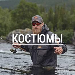 Костюмы для рыбалки и охоты