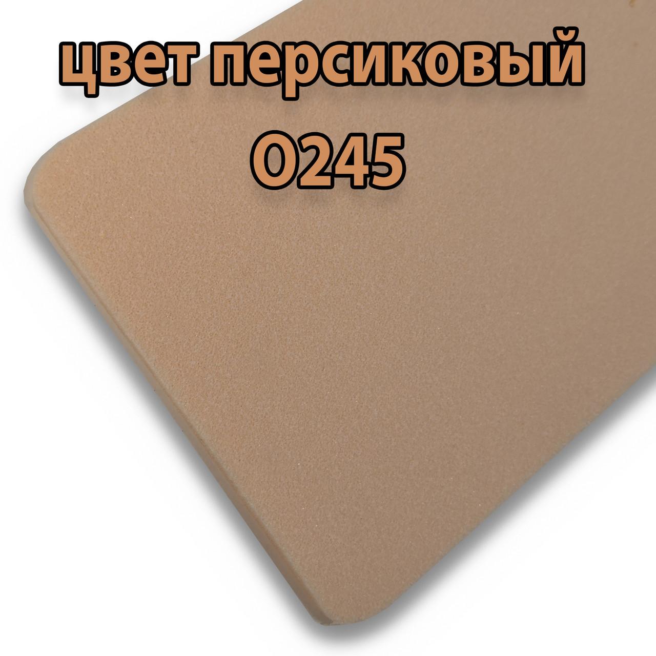 Изолон цветной, 2 мм персиковый