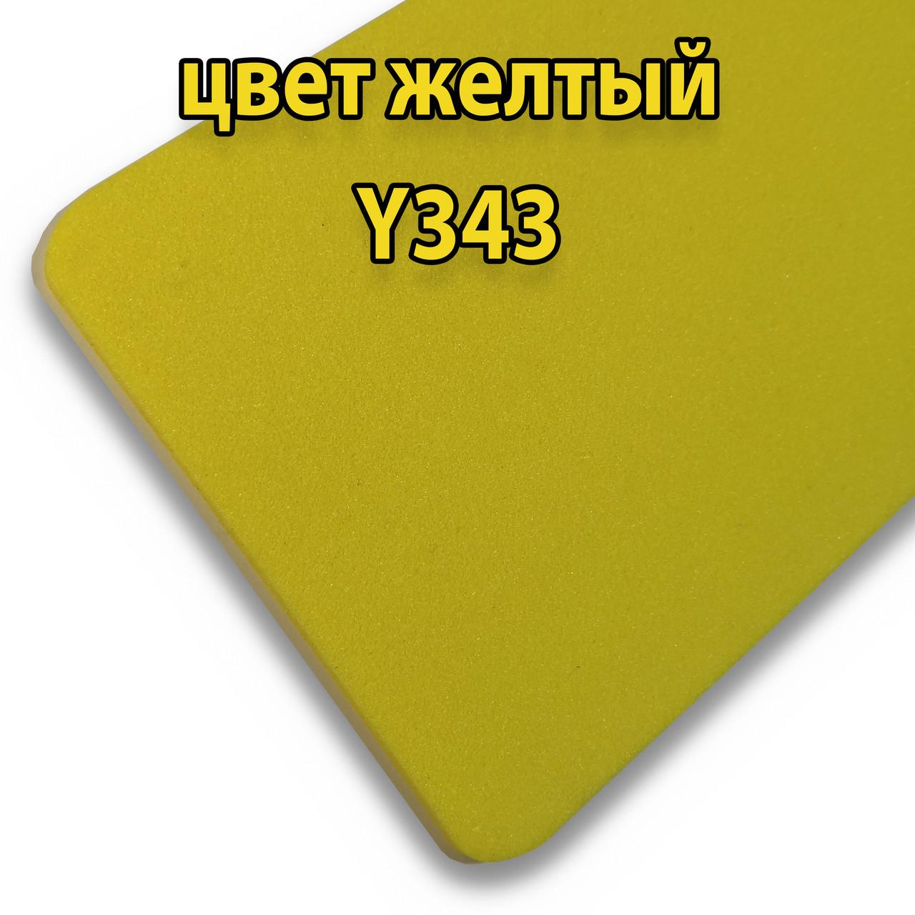 Изолон цветной, 2 мм желтый