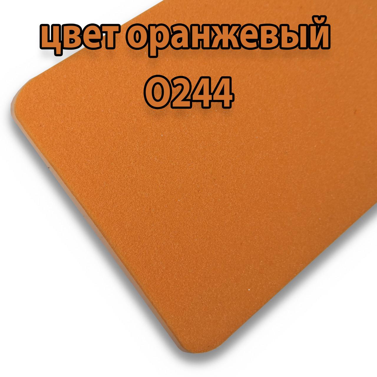 Изолон цветной, 2 мм оранжевый