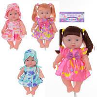 Лялька пупс звуковий гумовий Малюки 233-S: розмір 24см, звук (4 види)