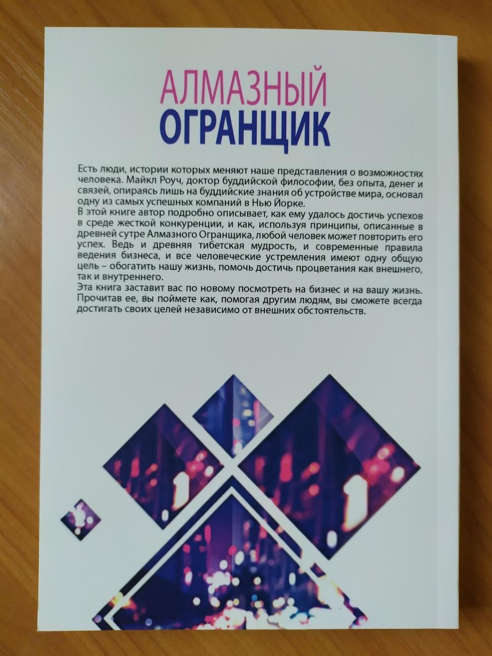 майкл роуч алмазный огранщик система управления бизнесом и жизнью в категории бизнес книги на Bigl Ua 1124391270