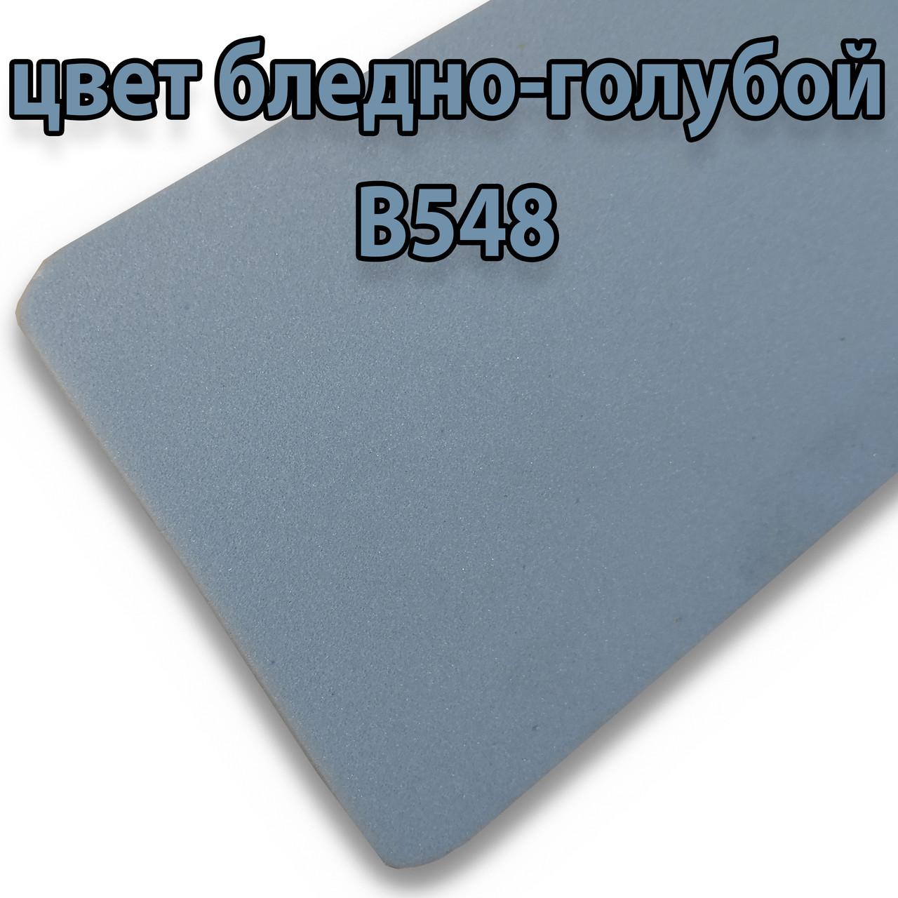 Ізолон кольоровий, 2 мм блідо-блакитний