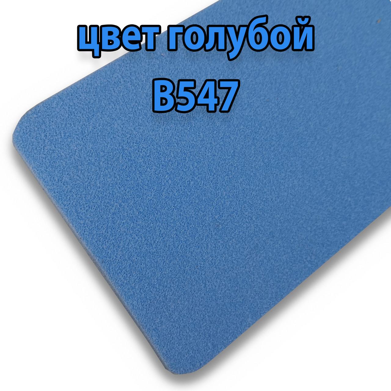 Изолон цветной, 2 мм голубой