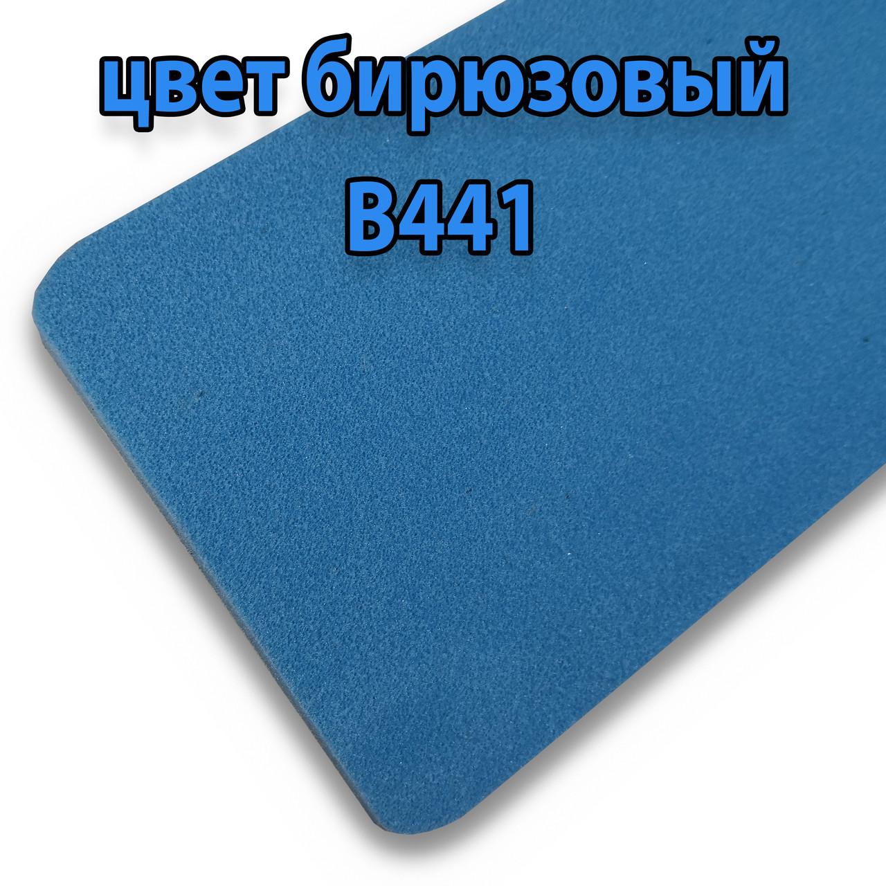 Изолон цветной, 2 мм бирюзовый