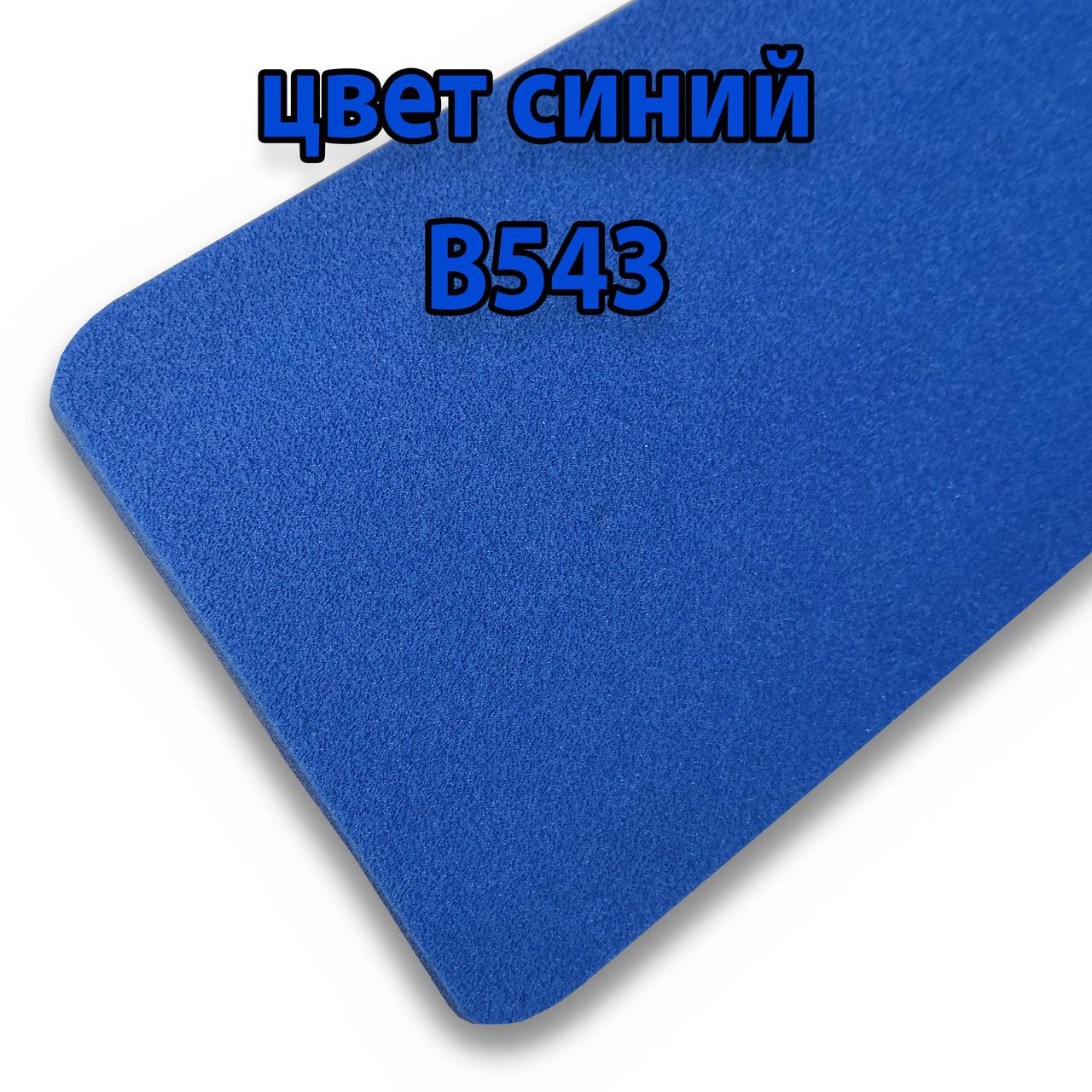 Изолон цветной, 2 мм синий