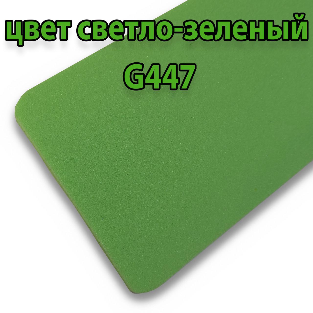 Изолон цветной, 2 мм светло-зеленый