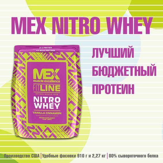 Протеин Nitro Whey MEX Nutrition 2270 грамм