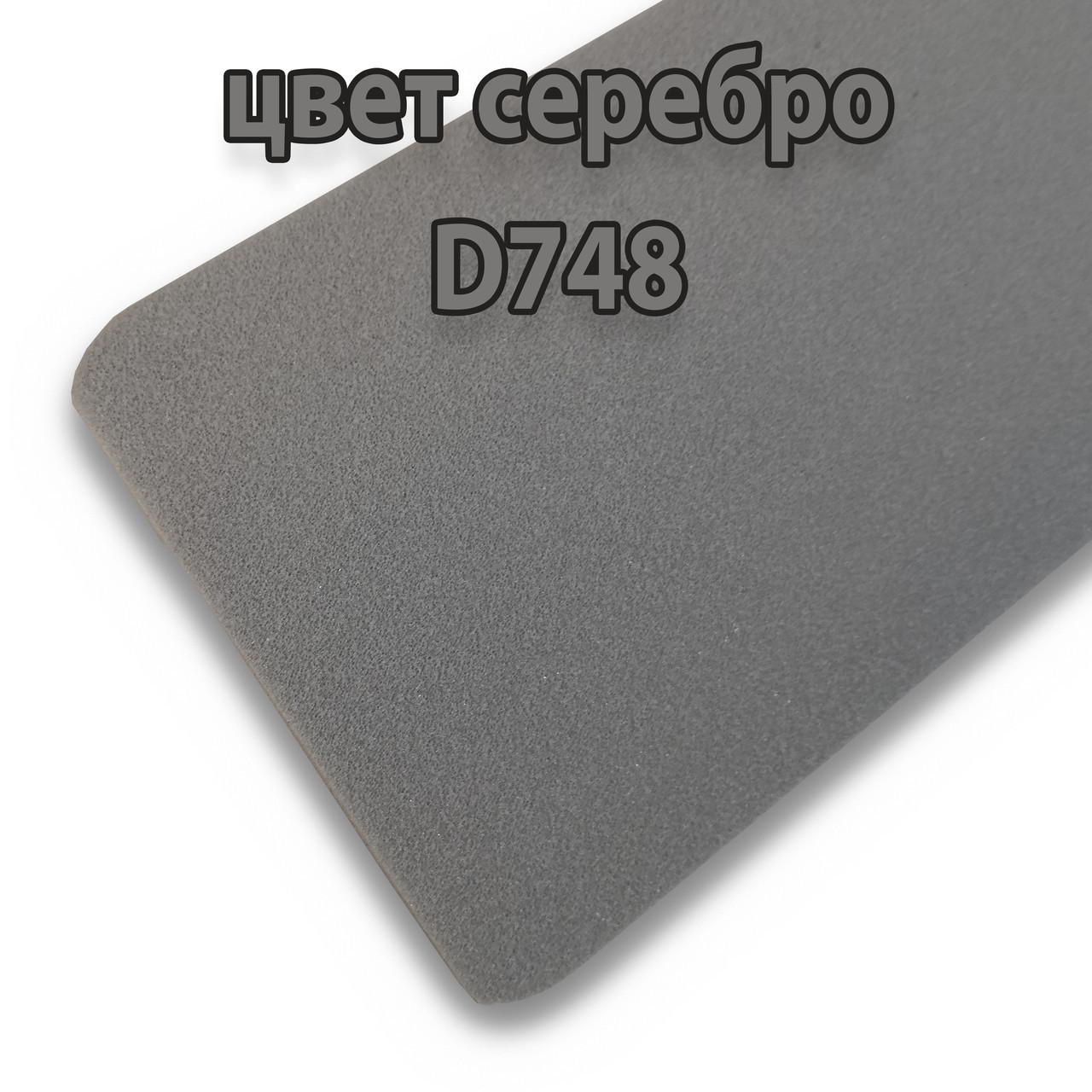 Изолон цветной, 2 мм серебро