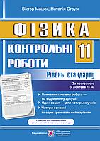 Зошит для контрольних робіт з фізики. 11 клас. (за програмою В. Локтєва). Рівень стандарт.