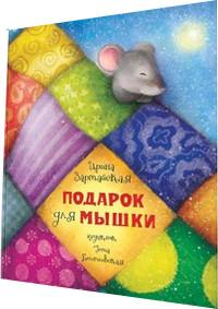 Детская книга Зартайская Ирина: Подарок для мышки для детей от 3 лет