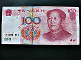 Обиходные банкноты Китая номиналы 10, 100 Юаней Жэньминьби, фото 4