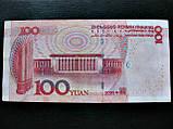 Обиходные банкноты Китая номиналы 10, 100 Юаней Жэньминьби, фото 5