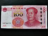 Обиходные банкноты Китая номиналы 10, 100 Юаней Жэньминьби, фото 6