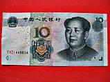 Обиходные банкноты Китая номиналы 10, 100 Юаней Жэньминьби, фото 2