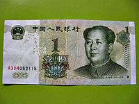 Обиходные банкноты Китая номиналы 1, 10, 100 Юаней Жэньминьби