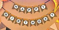 "Гирлянда флажки ""Happy Birthday блёстки"". Цвет: Чёрный. Длина 3м."