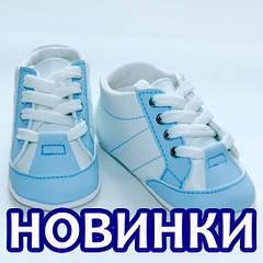 Пинетки - первая детская обувь