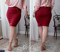 Женская юбка футляр с жемчугом батал
