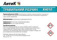Травильний розчин АнтиК К4010, фото 1