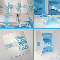 Свадебная пригласительная для свадьбы в голубых тонах